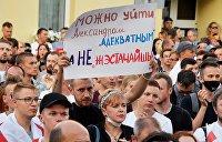 Никто не будет уступать. Чем закончится противостояние Лукашенко с оппозицией