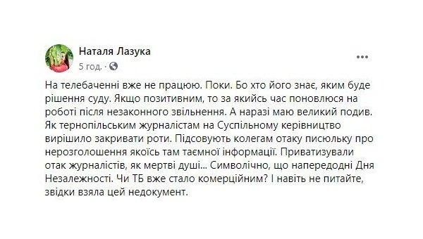 Журналистка рассказала, как Национальная общественная телерадиокомпания Украины «закрывает рты» сотрудникам