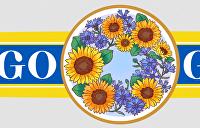 Google поздравил Украину с Днем независимости и посвятил ей свой «дудл»