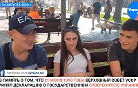 День независимости: киевляне рассказали о своем отношении к празднику — видео