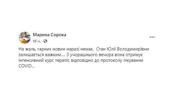 Пресс-секретарь Тимошенко рассказала о тяжелом состоянии политика