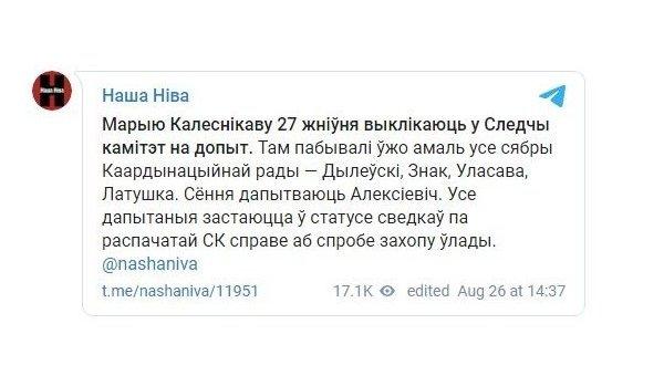 Главу избирательного штаба Бабарико вызвали на допрос в белорусский Следственный комитет