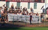 «Позорит наш Кривбасс»: футбольные фанаты в Кривом Роге «тепло» встретили Зеленского