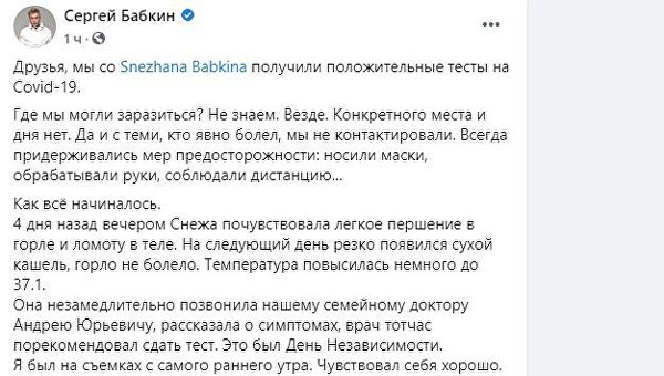 Музыкант Сергей Бабкин и его жена заразились коронавирусом