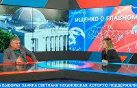 Ищенко о главном: выборы в США, протесты в Белоруссии, майдан для Зеленского