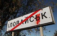 Зеленский вспомнил об Иловайском котле: обстоятельства трагедии должны быть расследованы