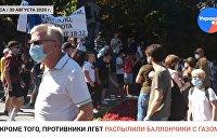 В Одессе подрались сторонники и противники ЛГБТ: как это было? — видео