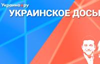Пресс-конференция «Россия, Украина, Белоруссия: время новых решений».