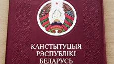 Эксперт объяснил, почему старая Конституция Белоруссии - ящик Пандоры со скелетами