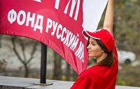 Кого пугает «Русский мир»? Украина стала «Анти-Россией»