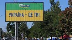 Местные выборы на Украине: сохранится ли страна
