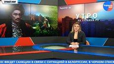 Утро на Украина.ру: выборы в США, авиасообщение России и Украины