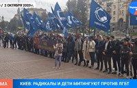 «ЛГБТ хуже российской агрессии»: радикалы и дети митингуют в Киеве - видео