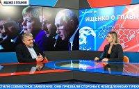 «Ищенко о главном»: когда и чем закончится конфликт в Нагорном Карабахе?