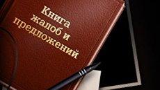 На Украине избавились от книги жалоб из экономии