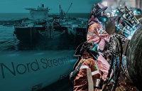 «Северный поток — 2»: трубопровод начали заполнять газом, а оператор проекта идет в наступление в судах