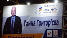 Суровая дама. На Украине смеются над плакатом партии Смешко