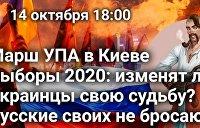 Вечерний эфир: марш УПА* в Киеве, запрет пророссийских СМИ, выборы, российская мягкая сила
