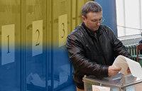Местные выборы на Украине: как изменится страна