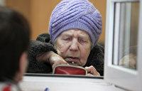 Нынешние 40-летние украинцы могут забыть о пенсии - министр