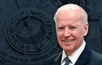 Джо Байден. Астрологический портрет кандидата в президенты США