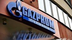 Bloomberg назвал условие дополнительных поставок «Газпрома» в Европу