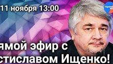Ищенко ответит на вопросы зрителей в прямом эфире