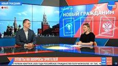 Как получить гражданство России? Юрист ответил на вопросы зрителей Украина.ру