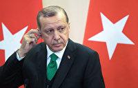 Чего хочет Эрдоган и что делать России