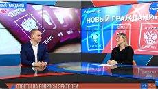Как получить гражданство России №13: юрист ответил на вопросы зрителей Украина.ру