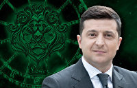 Президент Зеленский: астрологические аспекты и эротические зоны