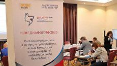 III Медиафорум – 2020: информационная безопасность и низкие истины