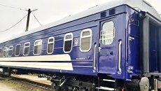 «Укрзализныця» объяснила, зачем перекрашивает вагоны в синий