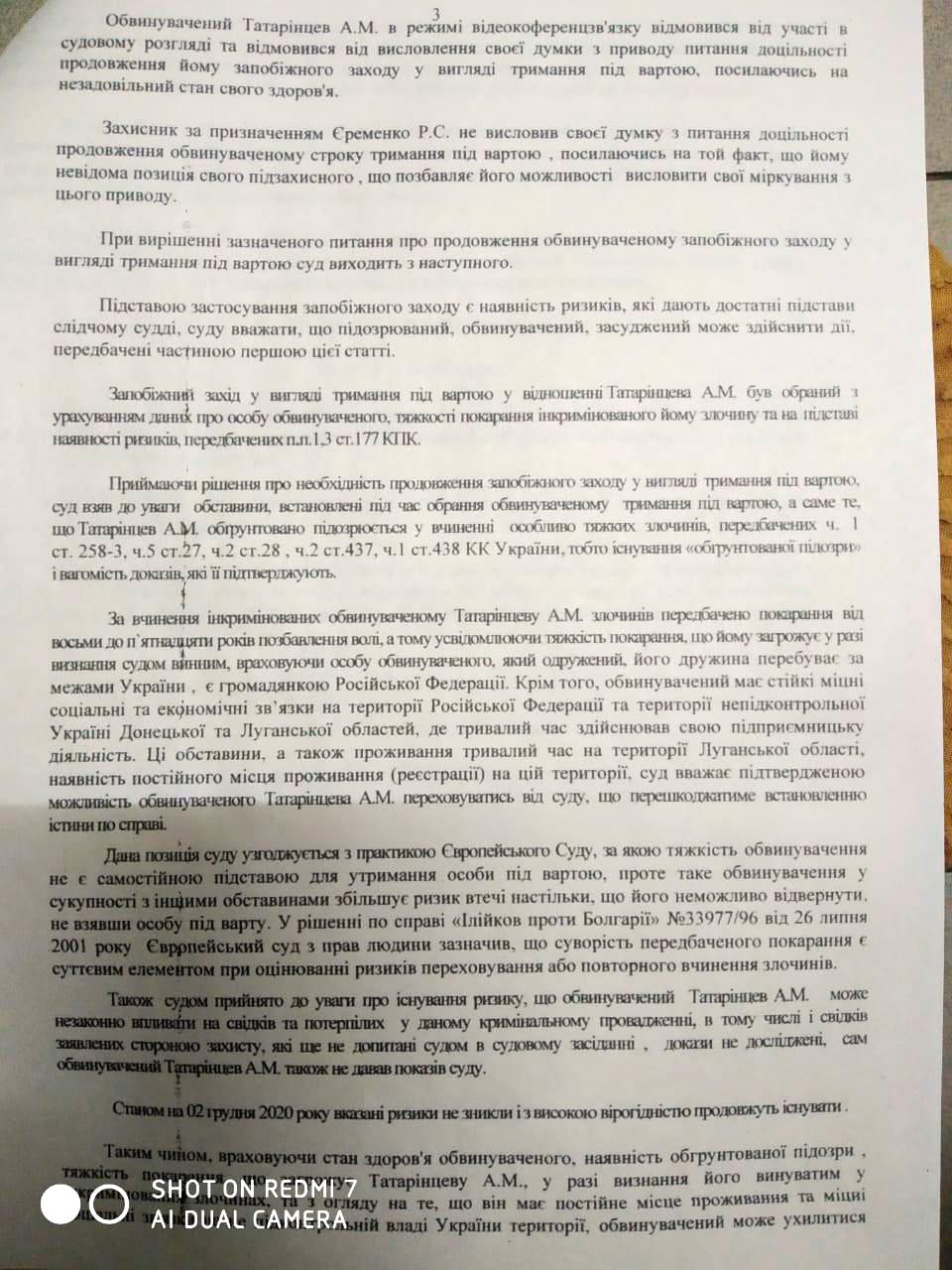 Дело политзаключенного Татаринцева. Как продлить арест без адвокатов и обвиняемого