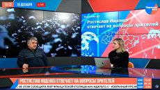 Ищенко отвечает на вопросы зрителей в прямом эфире