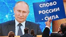 Нацсовет Украины по ТВ пригрозил телеканалу за трансляцию пресс-конференции Путина