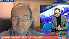 Замдыханов: ДНР в ожидании крымского сценария