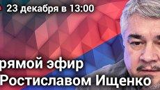 Ищенко отвечает на вопросы зрителей