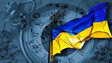 Страна победившего «МММ». Астрологический портрет Украины