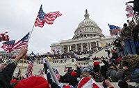 Американский раскол. Что будет с США после штурма Капитолия