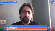 Журналист Волков: Запорожье в борьбе за русский язык
