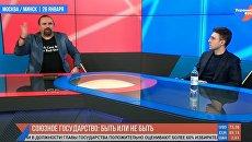 Чаленко обсудил с экспертами судьбу Союзного государства России и Белоруссии — видео