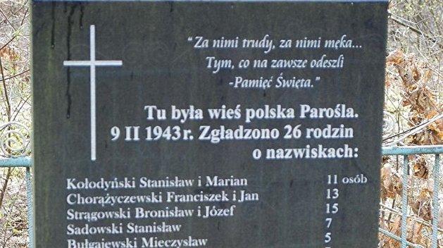 День в истории. 9 февраля: состоялась кровавая прелюдия Волынской резни