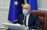 Премьер Украины Шмыгаль забыл выключить микрофон и попал в неловкую ситуацию