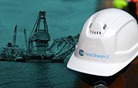«Северный поток – 2» — новое качество газовых войн