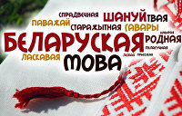 «Мовный» консенсус. День родного языка объединил в Белоруссии власть и оппозицию