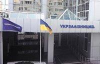 «Укрзализныця» взяла еще один многомиллионный кредит