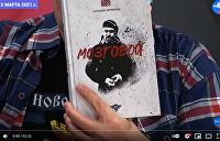 Писатель Жучковский о войне в Донбассе и жизни командира батальона ЛНР «Призрак» Мозгового