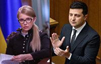 Зеленский в объятиях Тимошенко: «А был ли мальчик?»