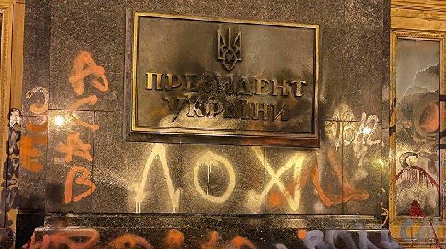 """""""Зеленский - лох!"""" Радикалы напали на Офис президента Украины"""